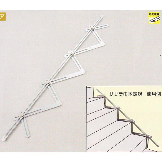 ササラ巾木定規 全長1335mm 374-633