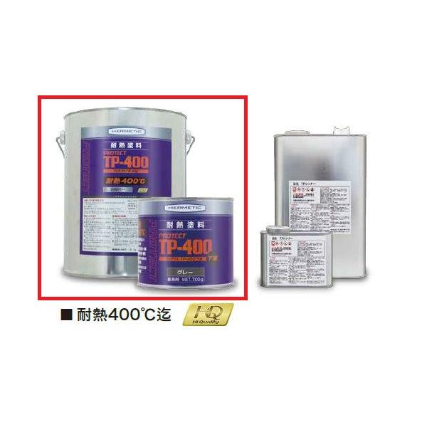 ヘルメチック Protect TP-400 耐熱塗料 下塗 グレー/赤錆 4kg
