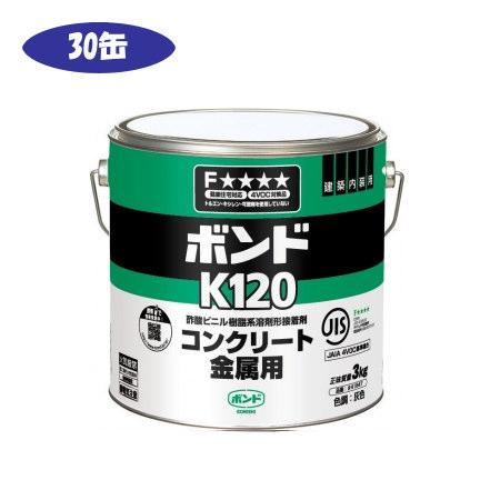 コニシ ボンド K120 3kg 30缶