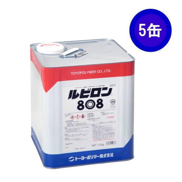トーヨーポリマー ルビロン808 耐水工法用 低温 ウレタン樹脂系接着剤 15kg缶 5缶