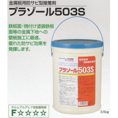 ヤヨイ化学 プラゾール503S 18kg