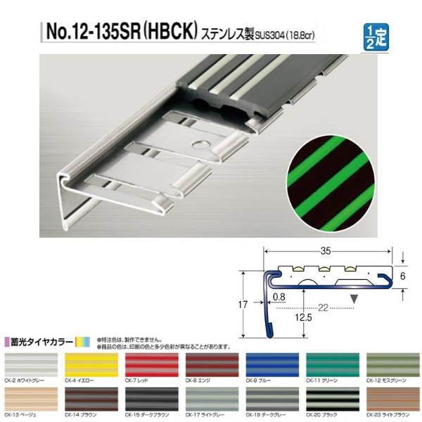 アシスト アシステップ アールタイプ No.12-135SR(HBCK) 蓄光 穴有 タイヤ付 2m長