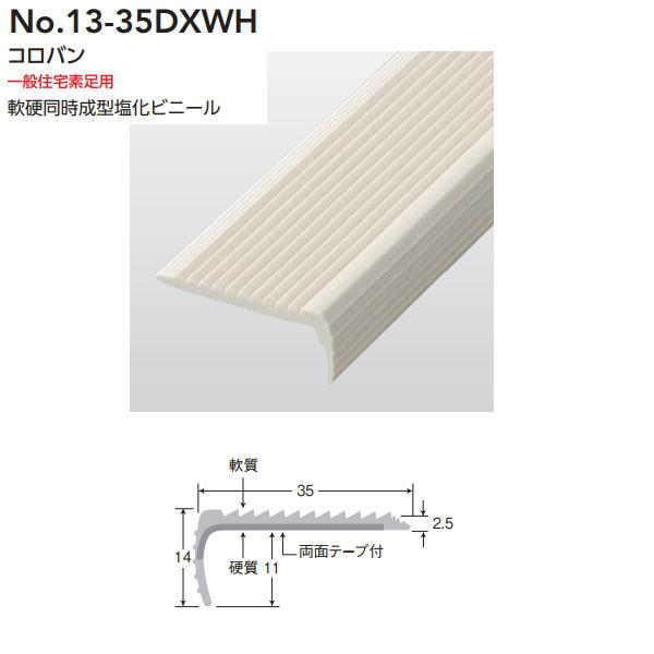 アシスト コロバン 軟硬同時成型塩化ビニール No.13-35DXWH 1820mm長 20本入