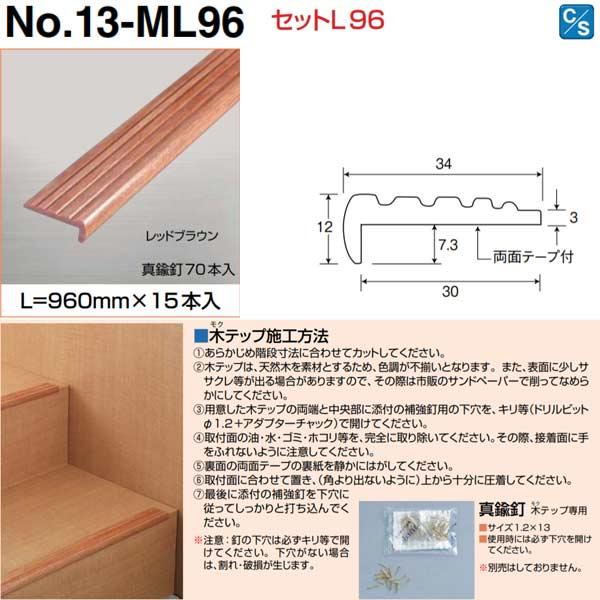 アシスト アシステップ 木テップL セットL96 No.13-ML96 960mm 15本入