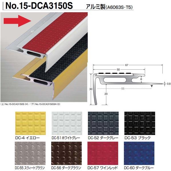 アシスト アシステップ Eタイプ No.15-DCA3150S アルミ製(A6063S‐T5) 穴有 タイヤ付 1m長