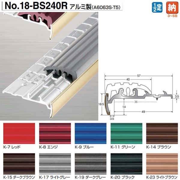 Fタイプ アシステップライン アシスト アシステップ Fタイプ No.18-BS240R アルミ製(A6063S-T5) 穴有 タイヤ付 1/2定尺 2m長