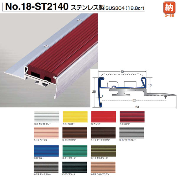 アシスト アシステップ Eタイプ No.18-ST2140 ステンレス製SUS304(18.8cr) 穴有 タイヤ付 1m長