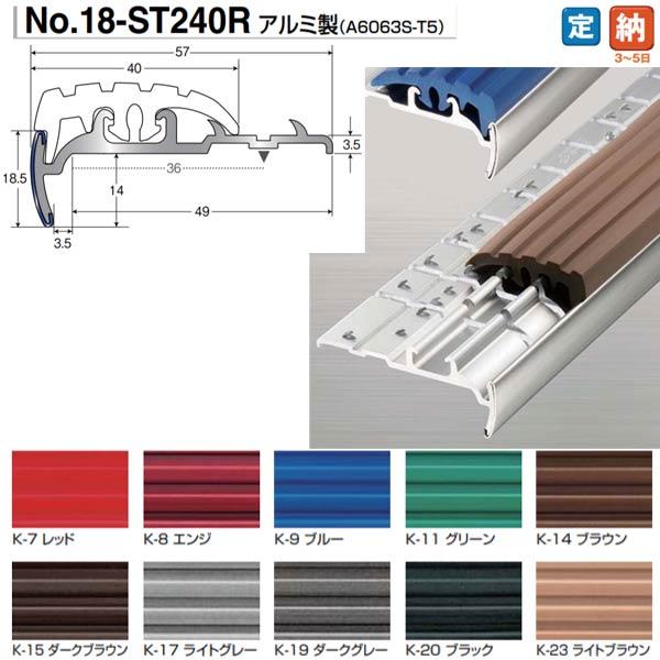 アシスト アシステップ Fタイプ No.18-ST240R アルミ製(A6063S-T5) 穴有 タイヤ付 定尺 4m長