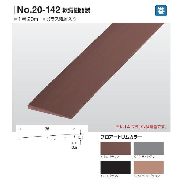 アシスト フロアートリム 軟質樹脂製 20-142 20m長