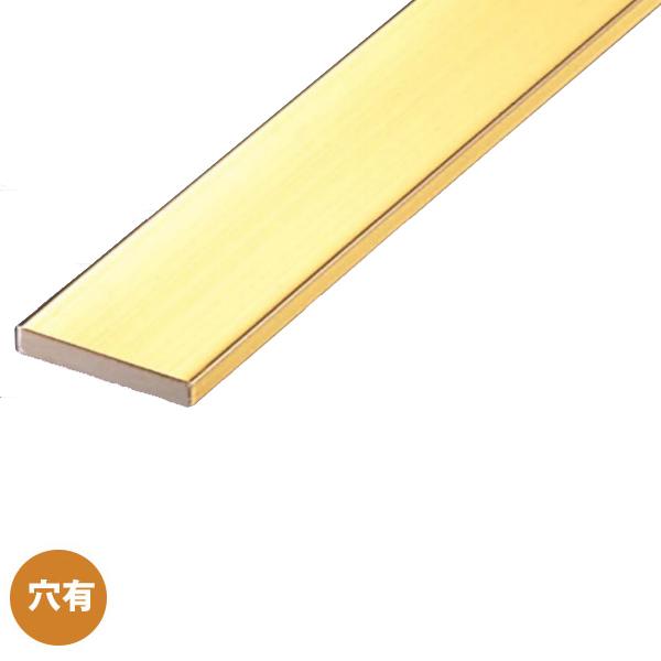 アシスト フラットバー 20-622-2 真鍮製 穴有 定尺 4m長