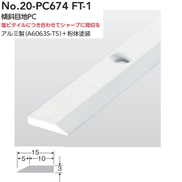 アシスト 傾斜目地PC アルミ製+粉体塗装 No.20-PC674 ホワイト FT-1 穴有 4000mm長