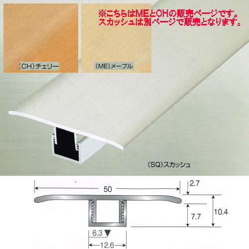 アシスト フラットモールド センタータイプセット No.23-1101(ME/CH) 穴明加工済 定尺 4m