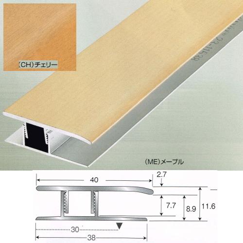 アシスト フラットモールド サイドタイプセット No.23-1103(ME/CH) 穴明加工済 定尺 4m