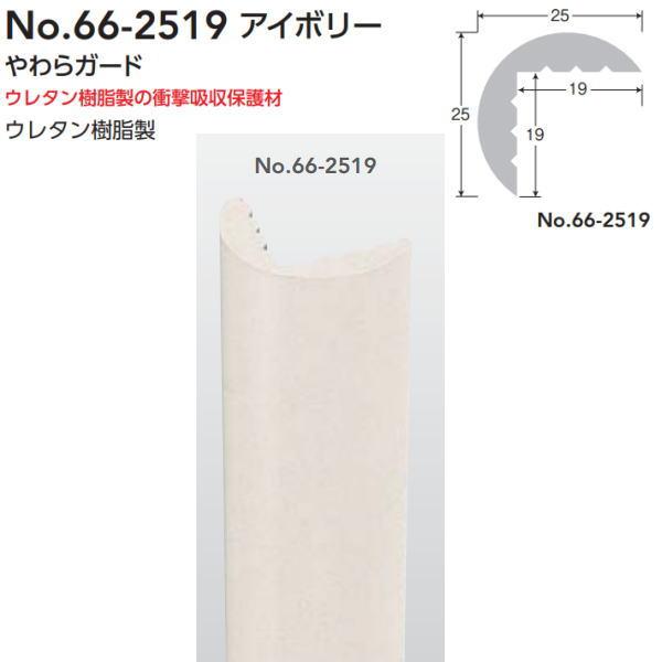 アシスト やわらガード No.66-2519 アイボリー ウレタン樹脂製 2730mm