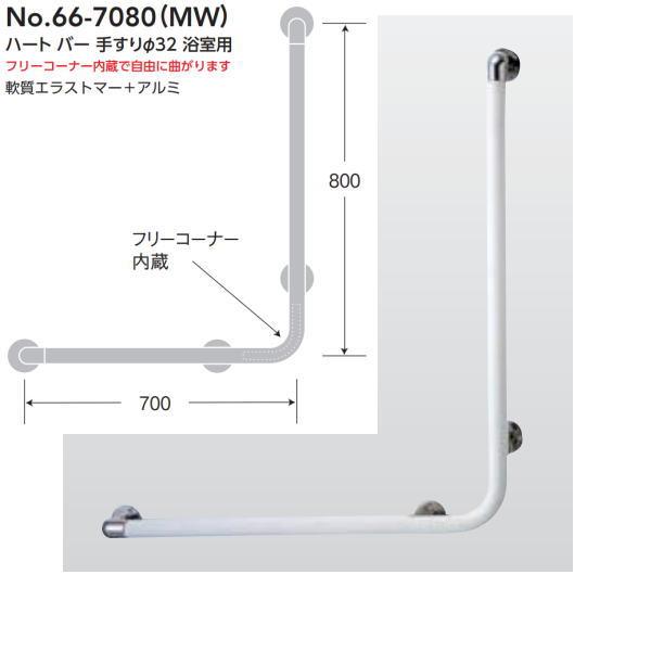 アシスト 浴室用 手すり φ32 ミルキーホワイト No.66-7080MW 700×800mm長