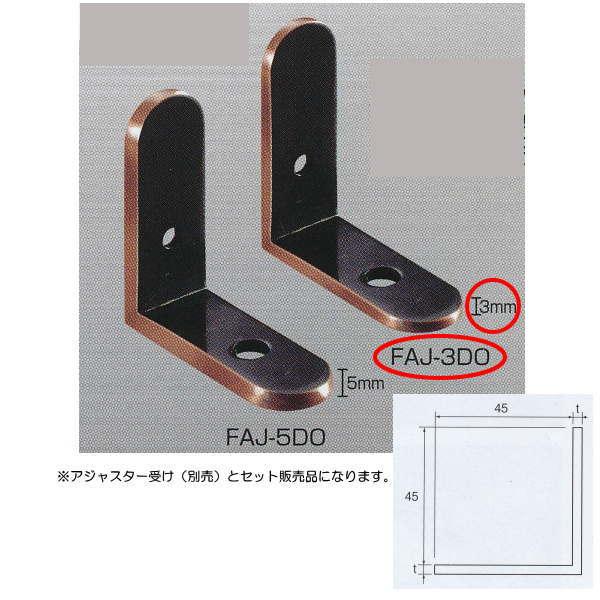 アシスト 階段装飾パイプ用 フットサル受用アジャスター FAJ-3DO 銅古美仕上 2個1組