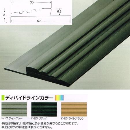 アシスト フラットモールド ディバイドライン 軟質樹脂製 No.20-434 1巻(10m)