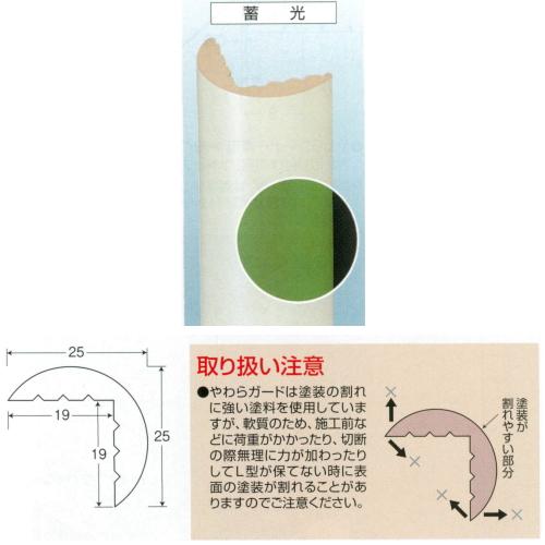 アシスト やわらガード No.66-2519CK ウレタン樹脂製+蓄光 3000mm
