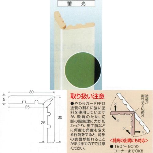 アシスト やわらガードFF No.66-3025FCK ウレタン樹脂製+蓄光 3000mm