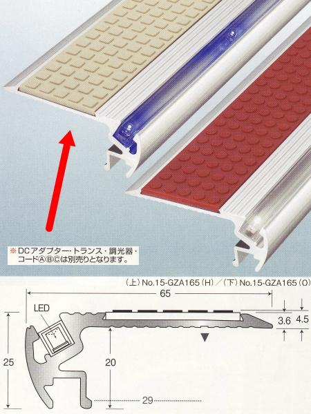 アシスト グランツ アシステップ No.15-GZA165(H)角型 アップライト 1m長