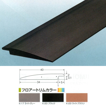 アシスト フロアートリム 軟質樹脂 No.20-141 1巻(20m)