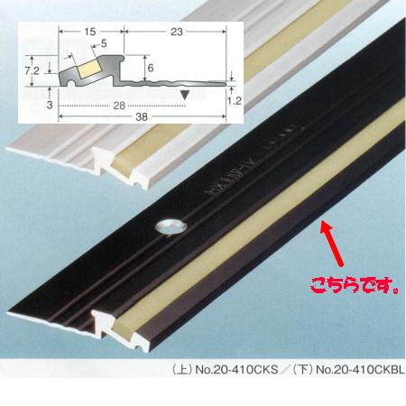 アシスト フラットモールド 蓄光ディバイドエッジ アルミ製 No.20-410CKBL 穴有 3.64m