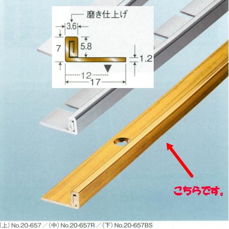 アシスト フロアージョイナー 真鍮製 No.20-657BS 穴有 4m