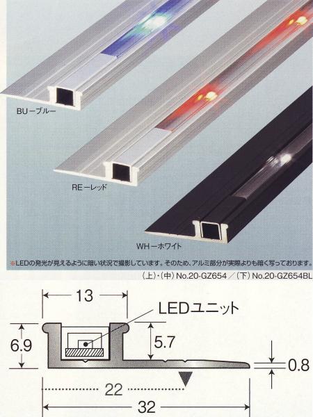アシスト グランツ フロアジョイナー 床ライン LEDユニット No.20-GZ654BL 1m長