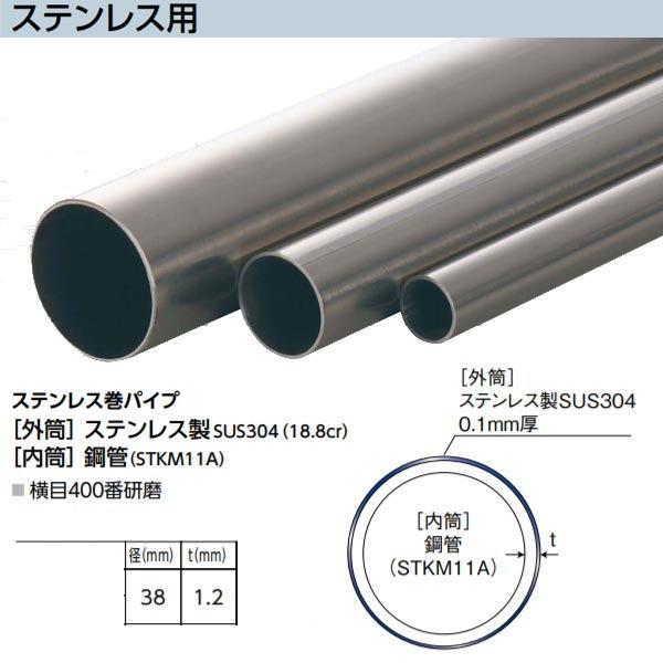 アシスト ステンレス巻パイプ 65-127 ステンレス製 径38mm 4m