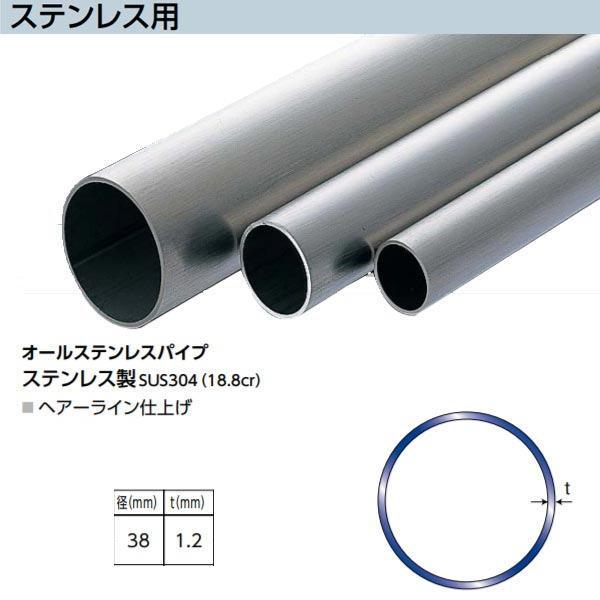 アシスト オールステンレスパイプ 65-137 ステンレス製 径38mm 1/2定尺 2m長