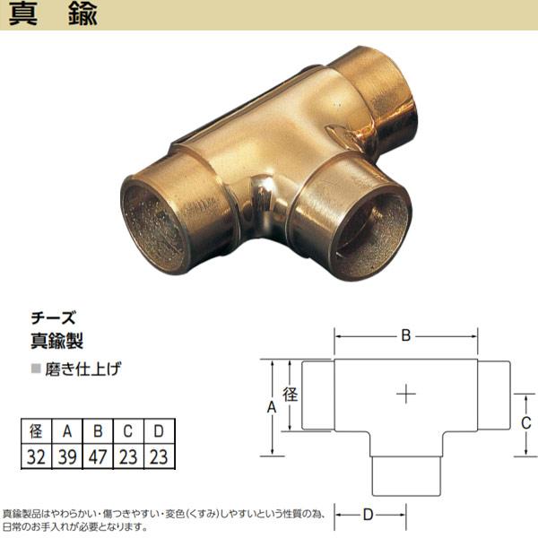 アシスト チーズ 65-726B 真鍮製 磨き仕上げ 径32mm