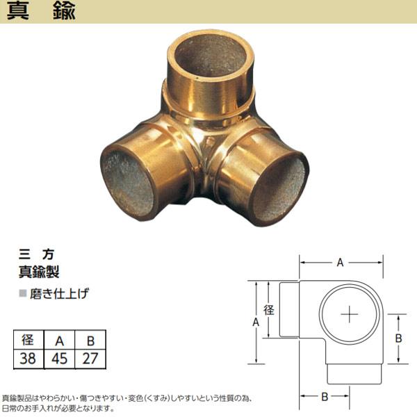 アシスト 三方 65-737B 真鍮製 磨き仕上げ 径38mm