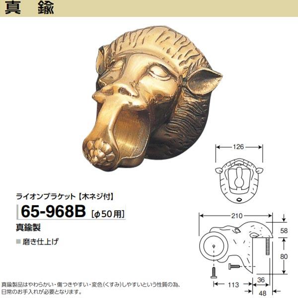 アシスト ライオンブラケット 65-968B 真鍮製 木ネジ付 磨き仕上げ φ50用