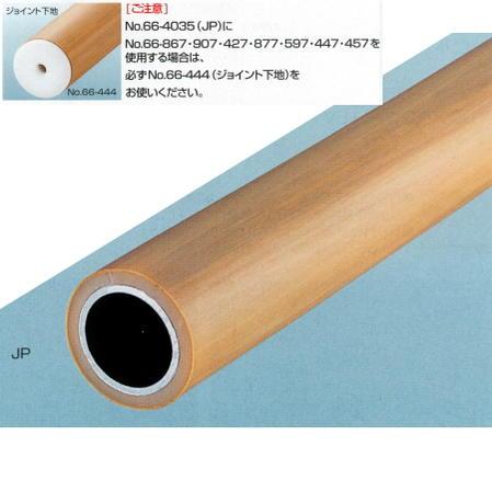 アシスト ハート バー 手すり 66-4035(JP) 軟質エラストマー+アルミ 抗菌処理 φ35×2000mm