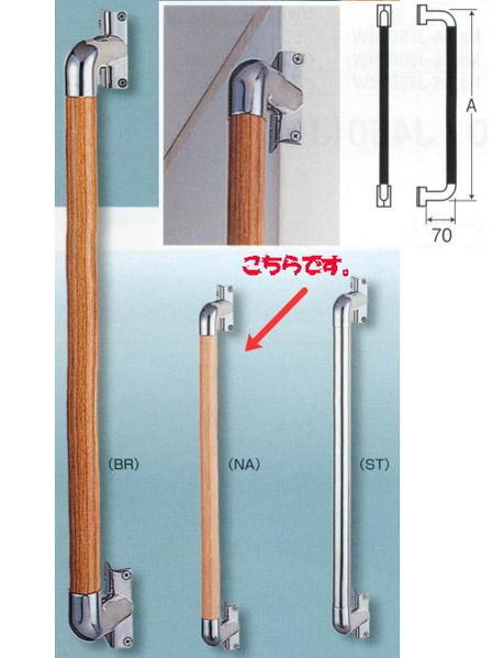 アシスト 手すり ハート バー 柱角用 I型 No.66-4501 ウッドナチュラル φ32×450mm