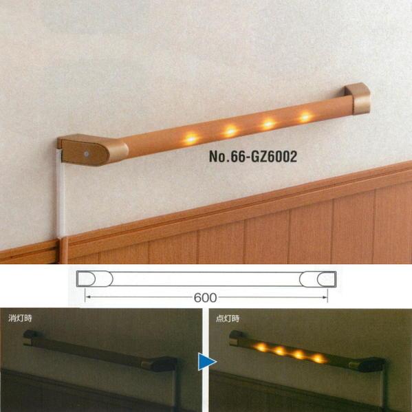 アシスト 手すり グランツ ハートバー I型 No.66-GZ6001 LEDユニット φ35×600mm