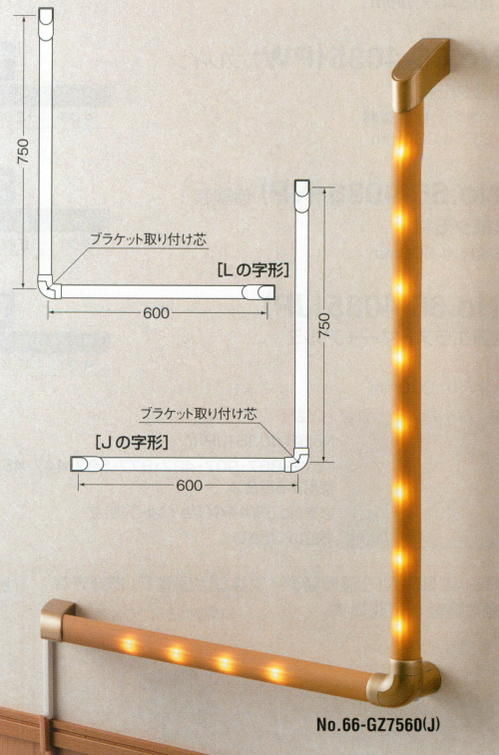 アシスト 手すり グランツ ハートバー L型 No.66-GZ7560(J) LEDユニット φ35×750×600mm