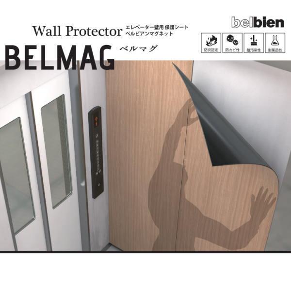 【お買得!】 ベルビアンマグネット エレベーター壁用 保護シート ベルマグ BM-EW 約0.85mm厚 1020mm巾 長さ2400mm 2枚, せんぐ屋 98b9dead