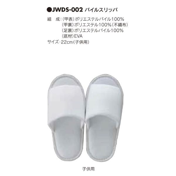 アベイチ パイルスリッパ 【子供用】 JWDS-002C 400こ
