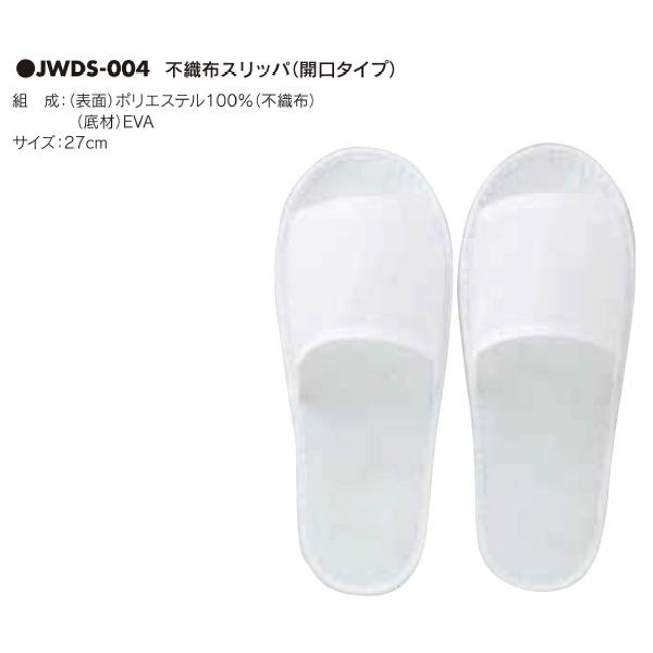 アベイチ 不織布スリッパ (OPEN) JWDS-004 400こ