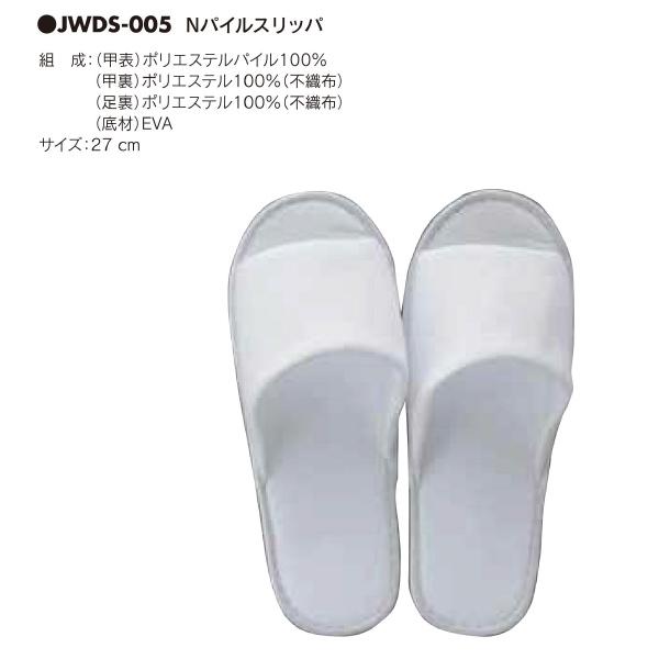 アベイチ Nパイルスリッパ (起毛タイプ) JWDS-005 400こ
