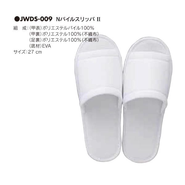 アベイチ Nパイルスリッパ2 JWDS-009 400こ