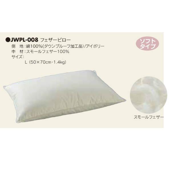 アベイチ フェザーピロー JWPL-008 50×70cm Lサイズ 10こ