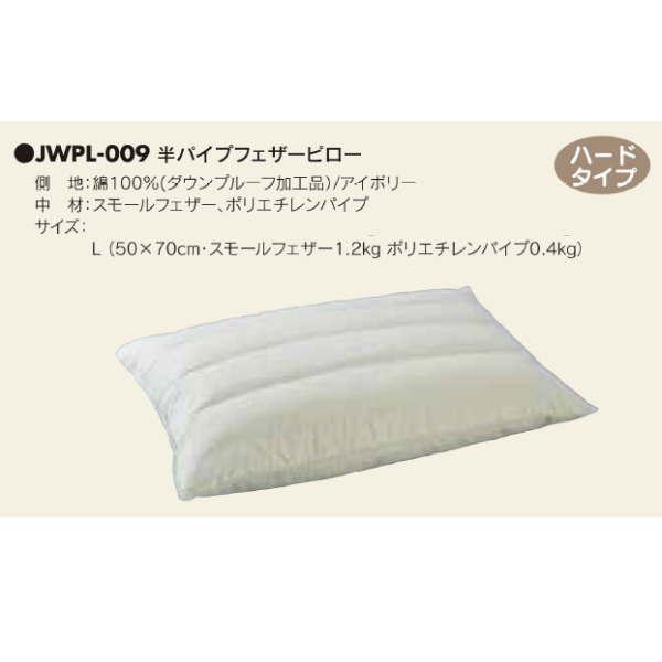 アベイチ 半パイプフェザーピロー JWPL-009 ハードタイプ Lサイズ 50×70cm 10こ