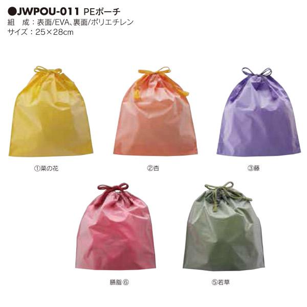 アベイチ PEポーチ JWPOU-011 1000こ