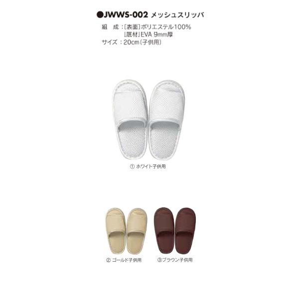アベイチ メッシュスリッパ 【子供用】 JWWS-002S 100こ