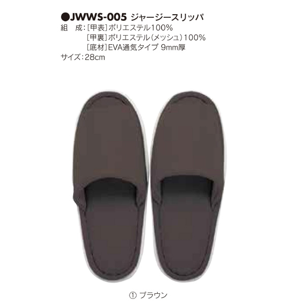 アベイチ ジャージースリッパ JWWS-005 100こ