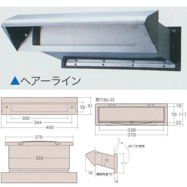 アイワ NO.30 ステンレスシュート 内フタ付 気密型 真壁用 壁厚調整範囲95~135 ヘアーライン