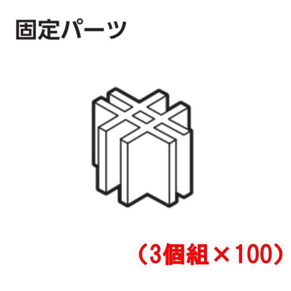 入荷次第順次 【ケース特価】 アーテック 飛沫防止 卓上パーテーション 十字固定パーツ 単品 51232 1ケース(3個組×100)