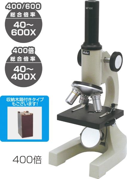 アーテック 鏡筒上下顕微鏡 400 8229
